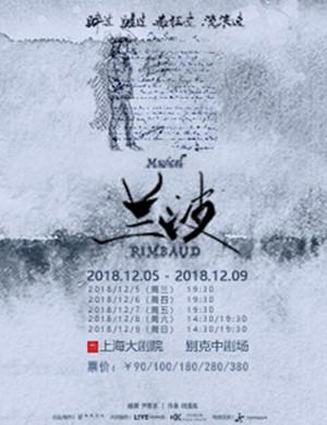 【上海】2018中文版音乐剧《兰波》-上海站