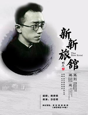 2019浙话新春话剧节《新新旅馆》-杭州站