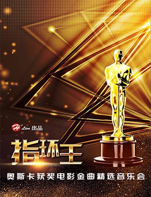 2019H'Live出品:《指环王》奥斯卡电影金曲精选视听音乐会-北京站