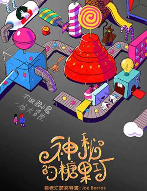 2019开心麻花合家欢音乐剧《神秘的糖果工厂》-杭州站