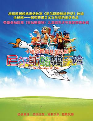 【佛山】2018大型卡通歌舞趣味童话剧《尼尔斯骑鹅历险》-佛山站