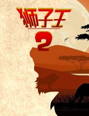 2018禧仔亲子剧场系列展演 大型童话舞台剧《狮子王2—狮王一家亲》-郑州站