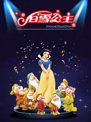 2018禧仔亲子剧场系列展演 大型童话舞台剧《白雪公主》郑州站