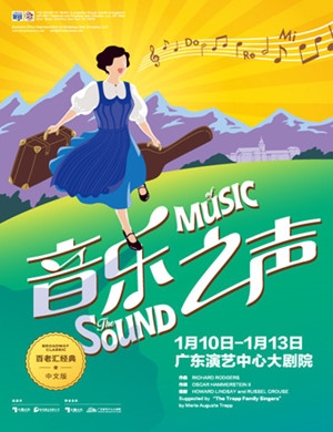 【广州】2019百老汇经典音乐剧《音乐之声》中文版-广州站