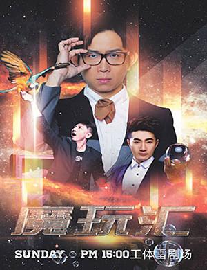 【北京】2018雷子乐笑工场原创减压魔术《魔玩汇》-北京站