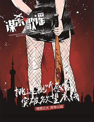 重庆音乐剧《谋杀歌谣》