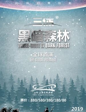 【上?!?019舞台剧《三体II黑暗森林》-上海站