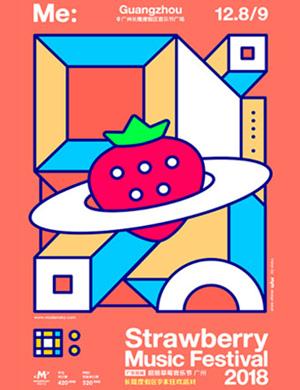【广州】2018广州草莓音乐节-长隆欢乐世界岁末狂欢派对
