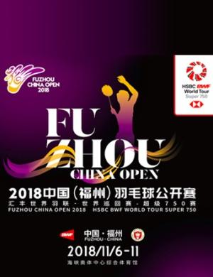 【福州】2018年中国(福州)羽毛球公开赛