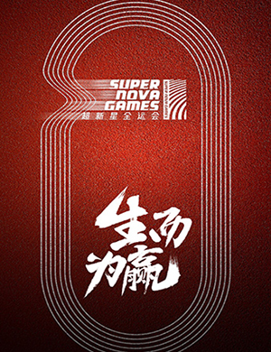 广州《超新星全运会》
