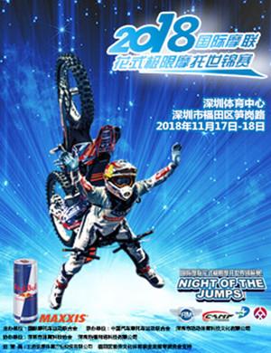 2018FIM花式极限摩托世界锦标赛-深圳站