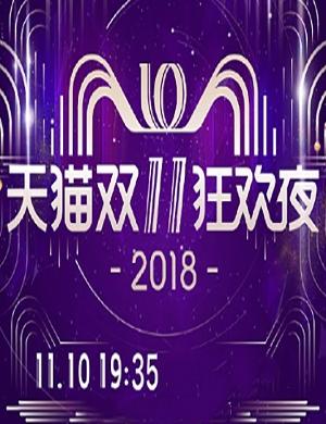 【上海】2018天猫双11狂欢夜-上海站