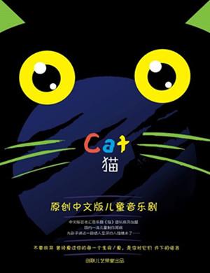 2018原创中文版儿童音乐剧《猫》-上海站