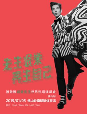 2019萧敬腾佛山演唱会