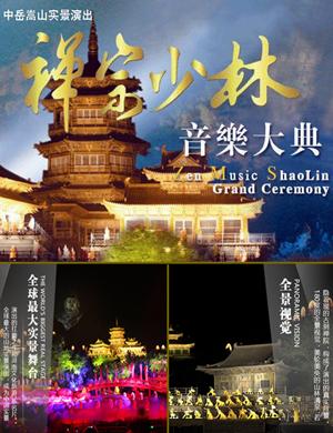 【郑州】2018禅宗少林·音乐大典-郑州站