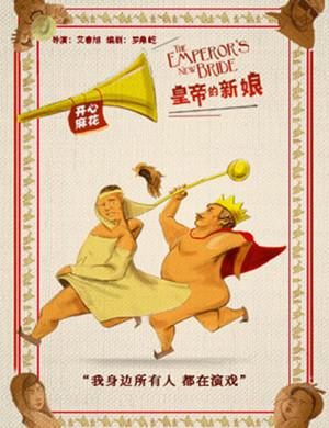 开心麻花2018年度新戏《皇帝的新娘》-上海站