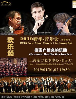 《欢乐颂》2019新年•音乐会-上海站