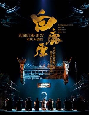 2019陕西人艺版话剧《白鹿原》-重庆站