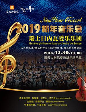 瑞士日内瓦爱乐乐团2019新年音乐会-绍兴站