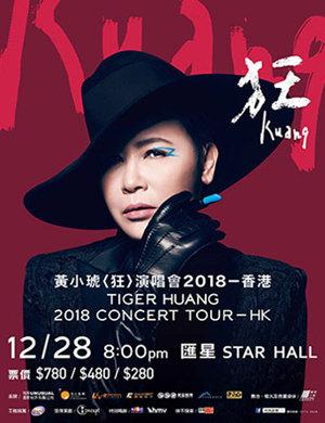2018黄小琥【狂】演唱会-香港站