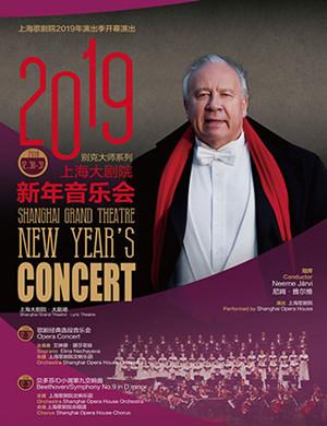 上海大剧院2019新年音乐会