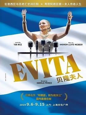 【上?!?019音乐剧史诗巨作《贝隆夫人》Evita-上海站