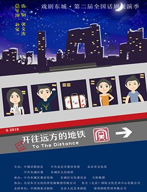 2019都市温情喜剧《开往远方的地铁》-北京站