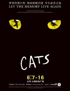 【上海】2019世界经典原版音乐剧《猫》CATS -上海站