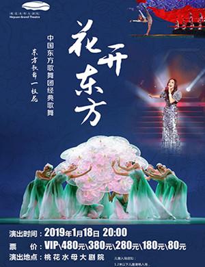 2019歌舞剧《花开东方》-广州站