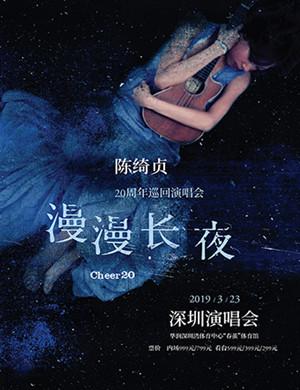 2019陈绮贞20周年演唱会-漫漫长夜 Cheer 20 -深圳站