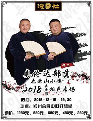 【郑州】2018岳云鹏相声专场-郑州站