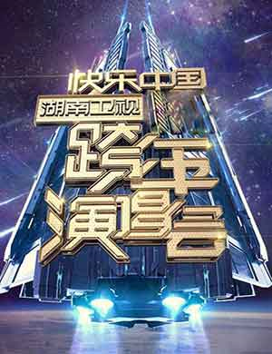 【长沙】2018--2019湖南卫视跨年演唱会