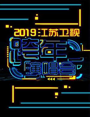 2018--2019江苏卫视跨年演唱会