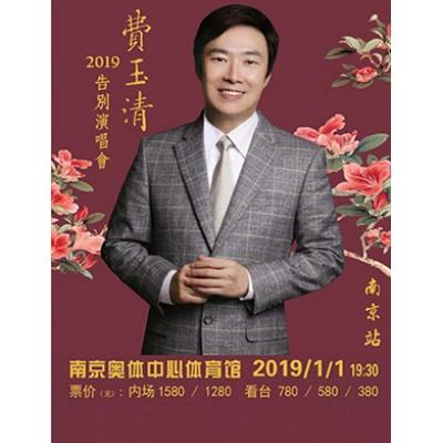 2019费玉清告别演唱会-南京站