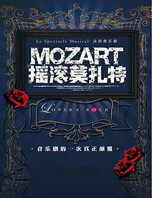 2019法语经典音乐剧《摇滚莫扎特》上海站