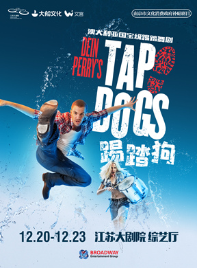南京踢踏舞剧《踢踏狗》