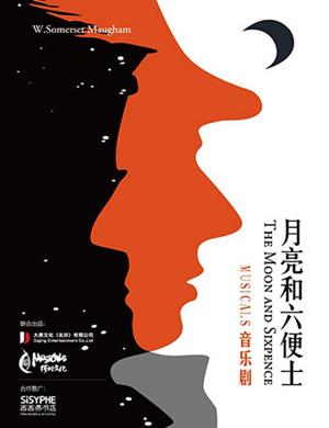 2018-2019音乐剧《月亮和六便士》-上海站