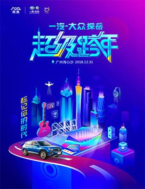 一汽-大众 探岳 2019广州超级跨年
