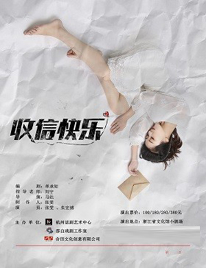 【杭州】2019话剧《收信快乐》杭州站