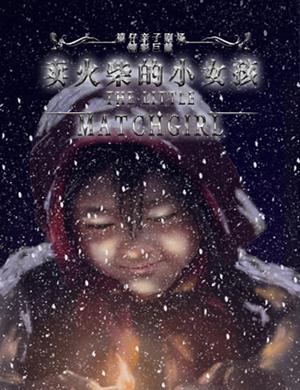 2018禧仔亲子剧场系列展演大型童话舞台剧《卖火柴的小女孩》郑州站