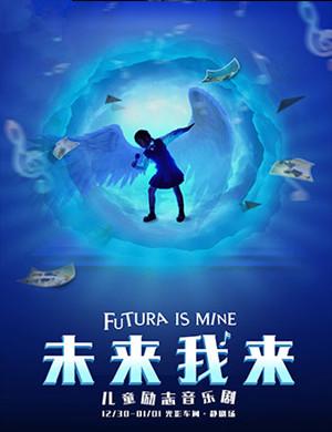 2018儿童励志音乐剧《未来我来》-上海站