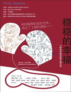 2019小柯音乐剧爱情三部曲之《稳稳的幸福》-北京站