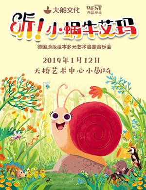 2019德国原版绘本多元艺术启蒙音乐会《听!小蜗牛艾玛》-北京站