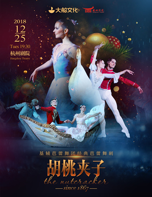 2018圣诞亲子嘉年华乌克兰基辅芭蕾舞团《胡桃夹子》-杭州站