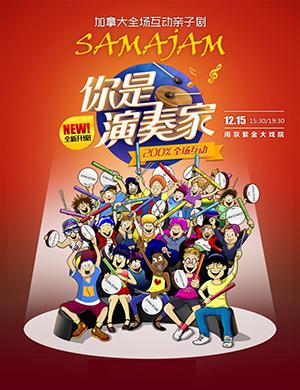 2018加拿大原版全场互动亲子剧《你是演奏家》-南京站