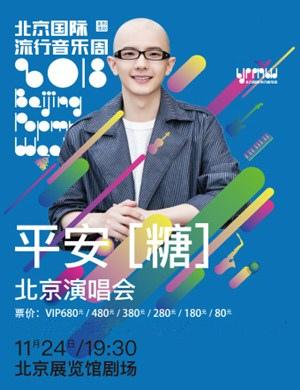 2018平安北京演唱会