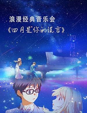 【北京】2019《四月是你的谎言》浪漫经典音乐会-北京站