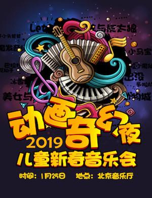 2019动画奇幻夜-北京儿童音乐会