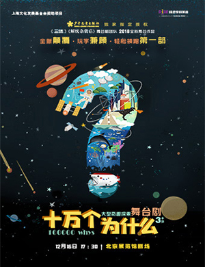 2018北京舞台剧《十万个为什么》