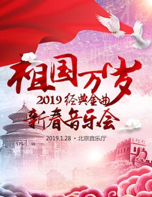 【北京】祖国万岁—2019经典金曲新春音乐会-北京站